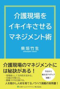 『介護現場をイキイキさせるマネジメント』柴垣竹生 著